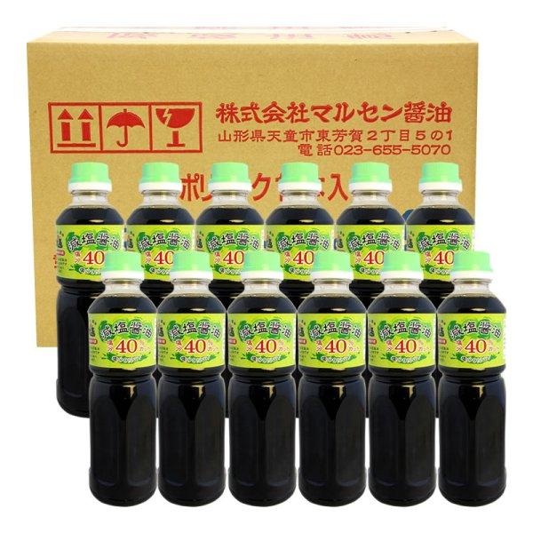 画像1: 減塩醤油 500ml 12本詰 (1)